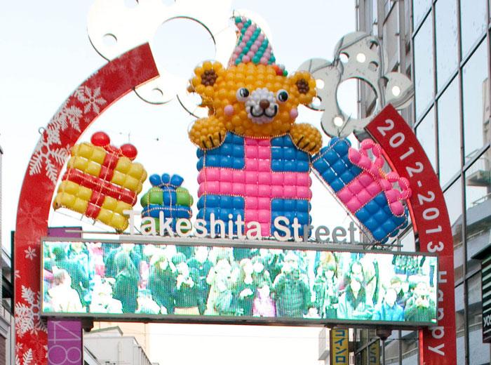 Entrada de Takeshita Dori