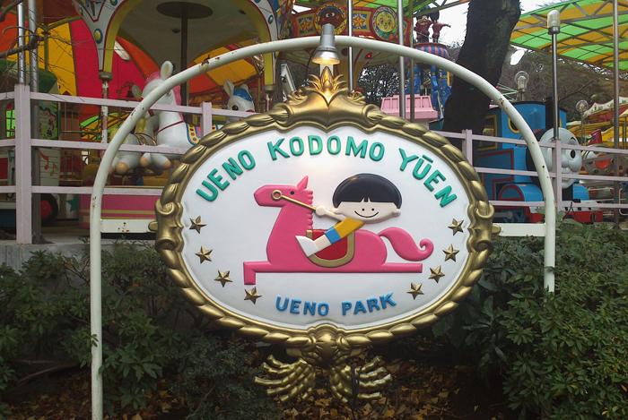 Entrada al zoológico en el parque de Ueno